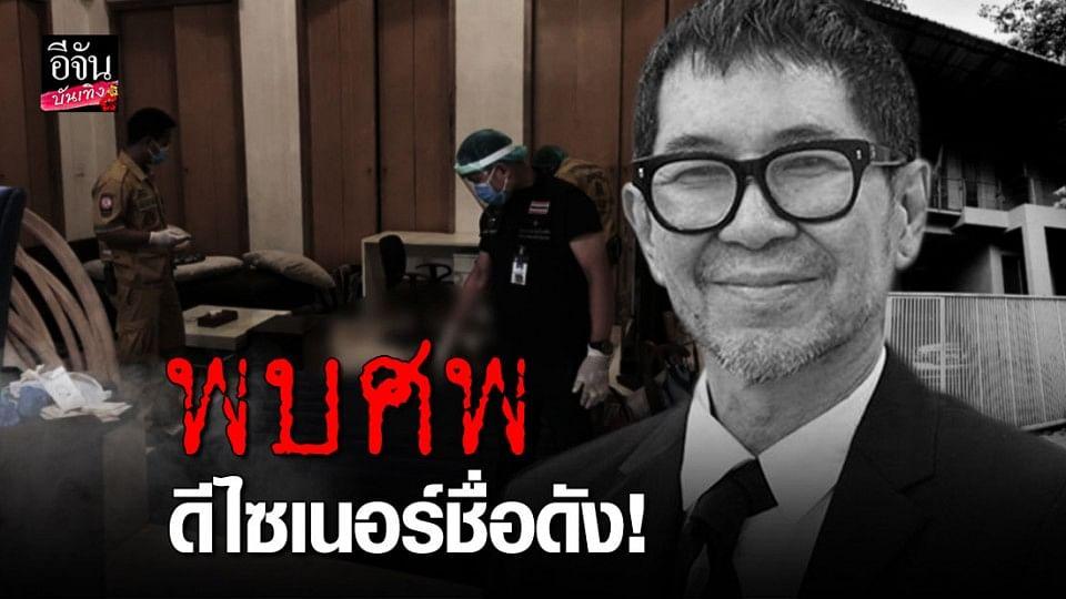 """วงการแฟชั่นไทยเศร้า """"ตั้ว กีรติ""""  เสียชีวิตภายในบ้าน"""