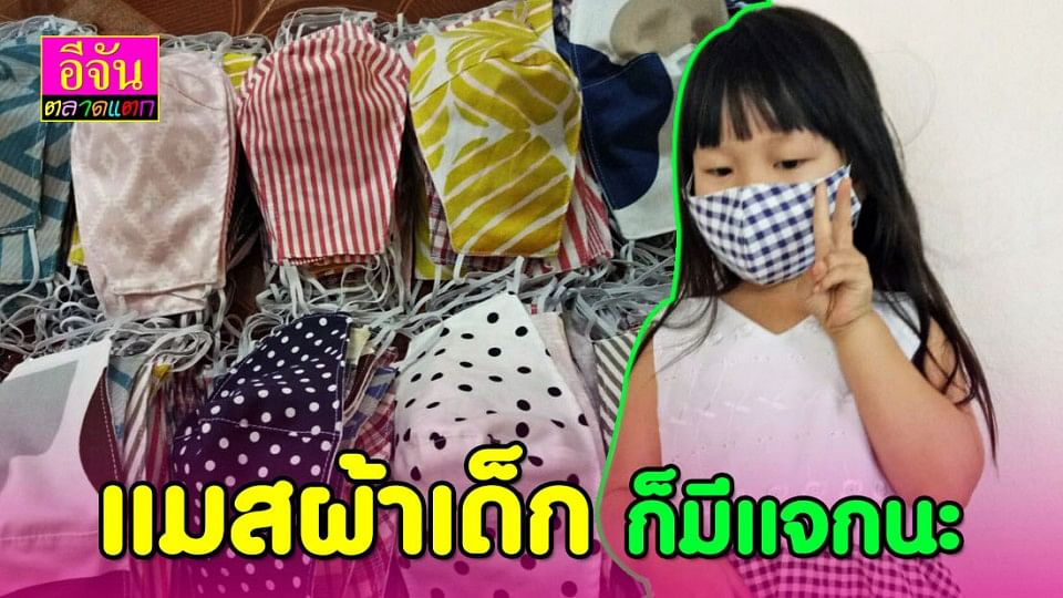 ทีมเย็บแมสผ้าอีจันเชียงราย ออกแบบแมสผ้าสำหรับเด็ก