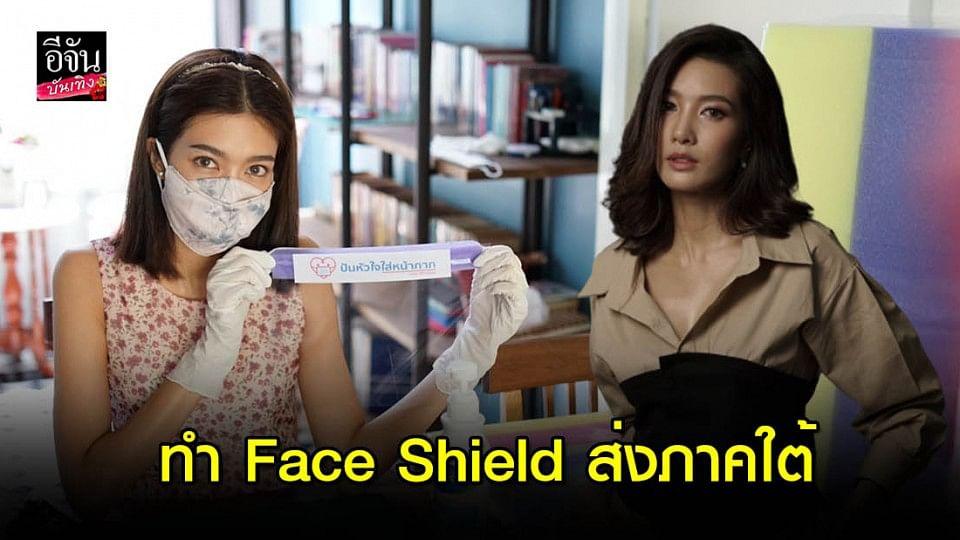 """""""ไอซ์ อธิชนัน"""" เมินดราม่าสร้างภาพ ลุยทำหน้ากาก Face Shield ส่งทีมแพทย์ภาคใต้!"""