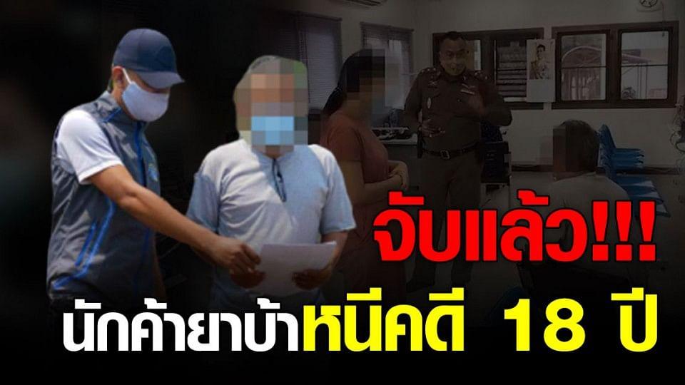 หนีไม่รอด ไอ้จิน นักค้ายาบ้าหนีการจับกุมเมื่อปี 54 ซ้ำ ให้การปฏิเสธทุกข้อกล่าวหา