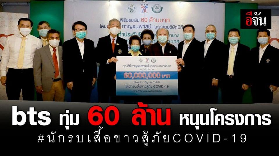 บริษัทบีทีเอส หนุนโครงการนักรบเสื้อขาวสู้ภัยCOVID-19 ทุ่ม 60 ล้าน ทำประกันให้แพทย์ทั่วประเทศ
