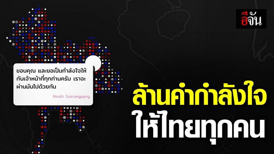 กรมควบคุมโรค- TH-STAT.com สร้างเว็บ ล้านคำขอบคุณจากใจคนไทย สู้โควิด-19