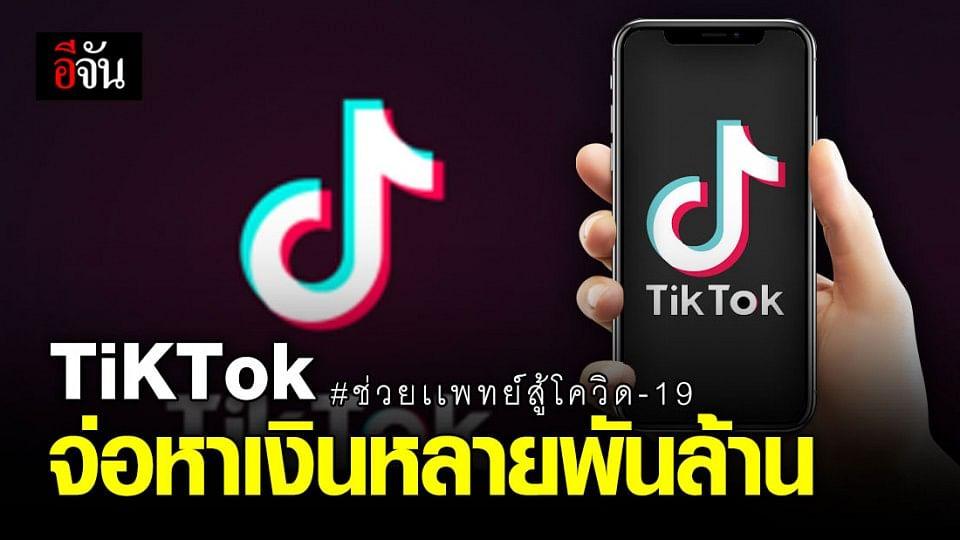 'Tiktok' จ่อหารายได้ หลายพันล้าน บรรเทาพิษโควิด-19