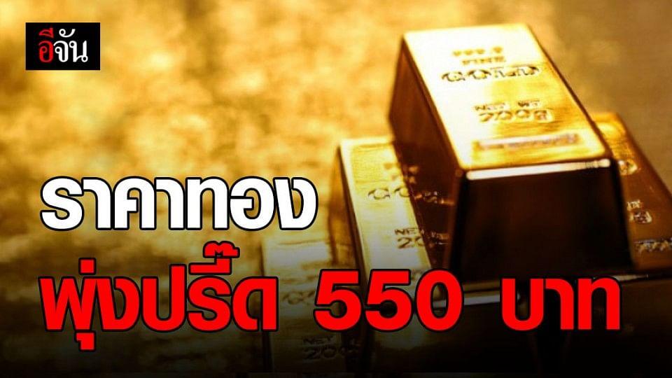 ราคาทองปรับขึ้นรอบเดียว 550 บาท