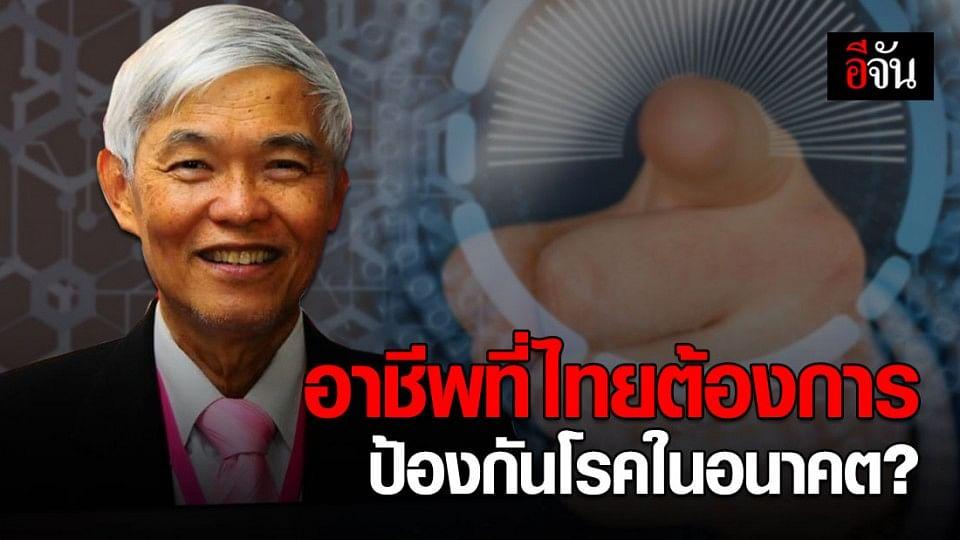 หมอยง เผยอาชีพที่ไทยต้องการ เพื่อมาช่วยป้องกันโรคในอนาคต