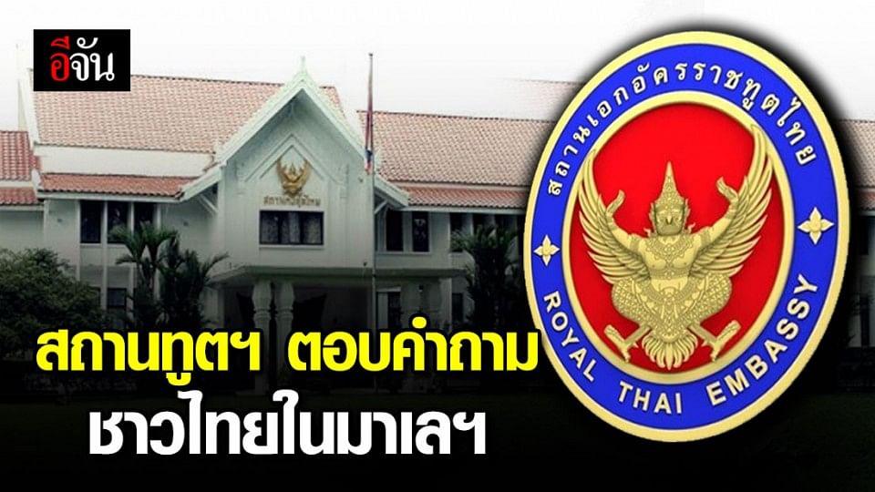 สถานทูตไทยในมาเลฯ ตอบคำถามการปฏิบัติตัวของชาวไทยในมาเลฯ ช่วงโควิด
