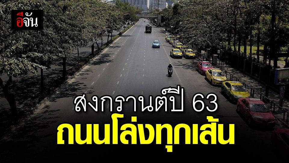 สงกรานต์ปี 63 ประชาชน อยู่บ้าน ช่วยชาติ สงผลให้อุบัติเหตุ ลดลงเกือบ 100% ทางหลวงสายหลักรถโล่งทุกสาย