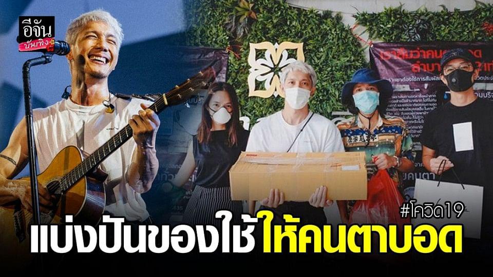"""""""ปั๊บ โปเตโต้"""" ทำบุญปีใหม่ไทย แบ่งปันของใช้จำเป็นช่วงโควิดให้คนตาบอด"""