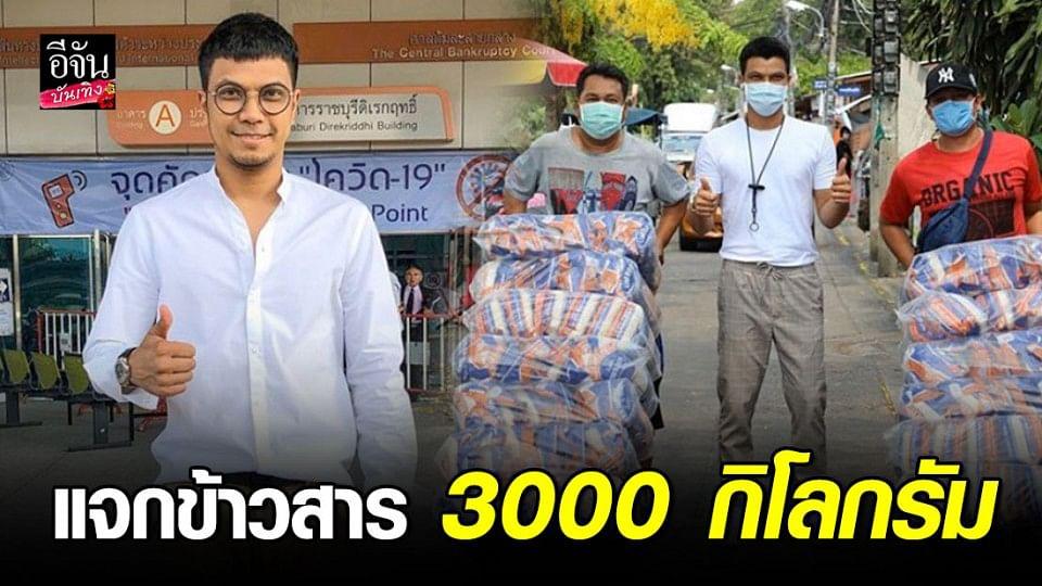 """หนุ่ม กะลา"""" เป็นกำลังใจให้คนไทยฝ่าวิกฤตโควิด แจกข้าวสาร 3000 กิโลกรัม"""