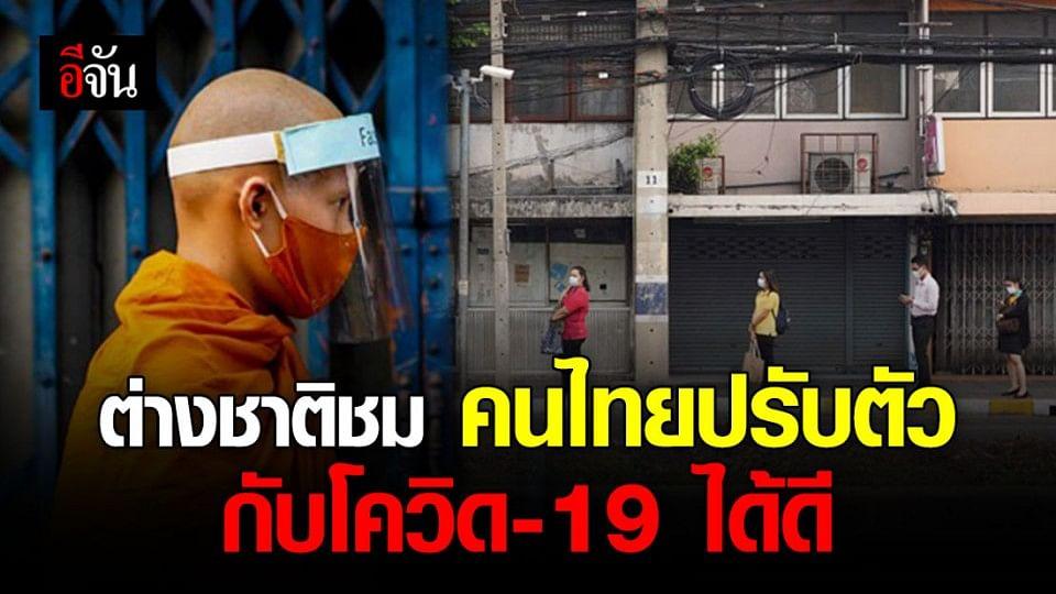 สื่อนอกเผยภาพ คนไทยเว้นระยะ ปรับตัวสู้โควิด-19