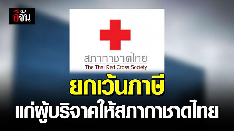 ครม. ไฟเขียว ยกเว้นภาษี 2 เท่า ให้กับผู้ที่บริจาคช่วยสภากาชาดไทย