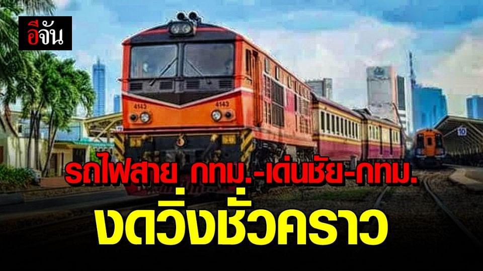 ยกเลิก ขบวนรถไฟสาย กทม.-เด่นชัย-กทม. เริ่ม16 เม.ย. 63 เป็นต้นไป