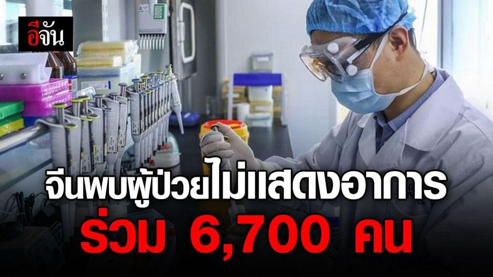 จีนพบ 'ผู้ป่วยโควิด-19 ไร้อาการ' รวมกว่า 6,700 คน