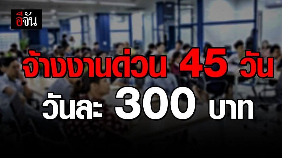 โครงการช่วยผู้ว่างงานจากโควิด-19 จ้างงานด่วน 45 วัน วันละ 300 บาท
