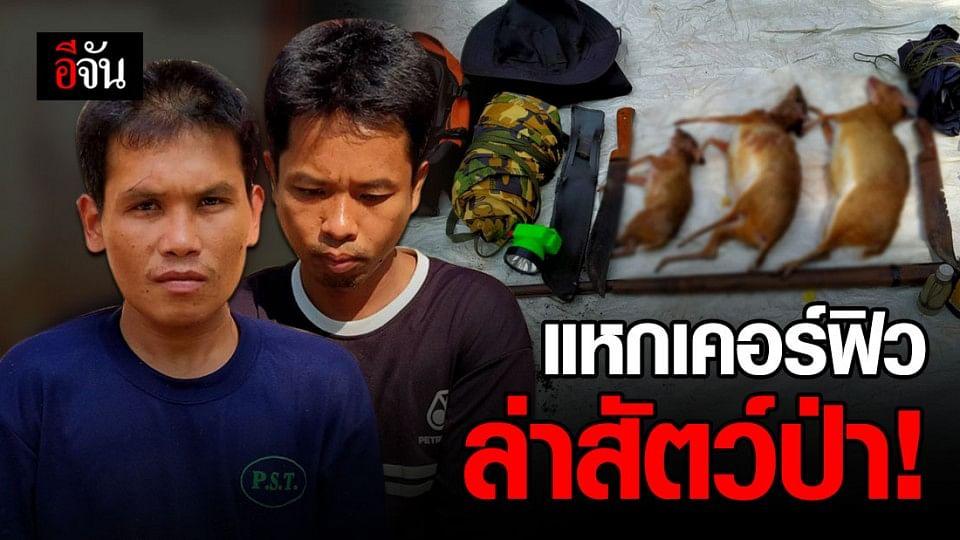 จับชาวไทย 2 ราย แหกกฎเคอร์ฟิว ออกล่าสัตว์ป่าใน ขสป.ห้วยทับทัน-ห้วยสำราญ จ.สุรินทร์