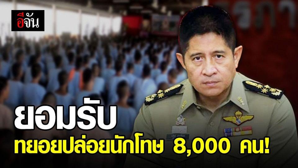 อธิบดีกรมราชทัณฑ์ ยอมรับมีการปล่อยนักโทษ 8,000 คนจริง แต่เป็นการทยอยปล่อย