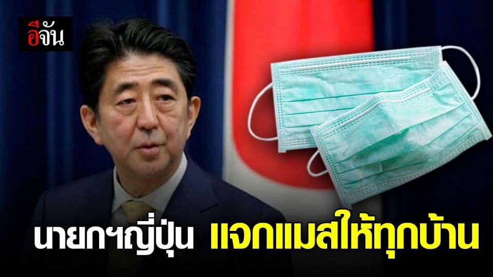 นายกฯญี่ปุ่น ประกาศแจก 'หน้ากากผ้า' ให้ทุกบ้านในญี่ปุ่น