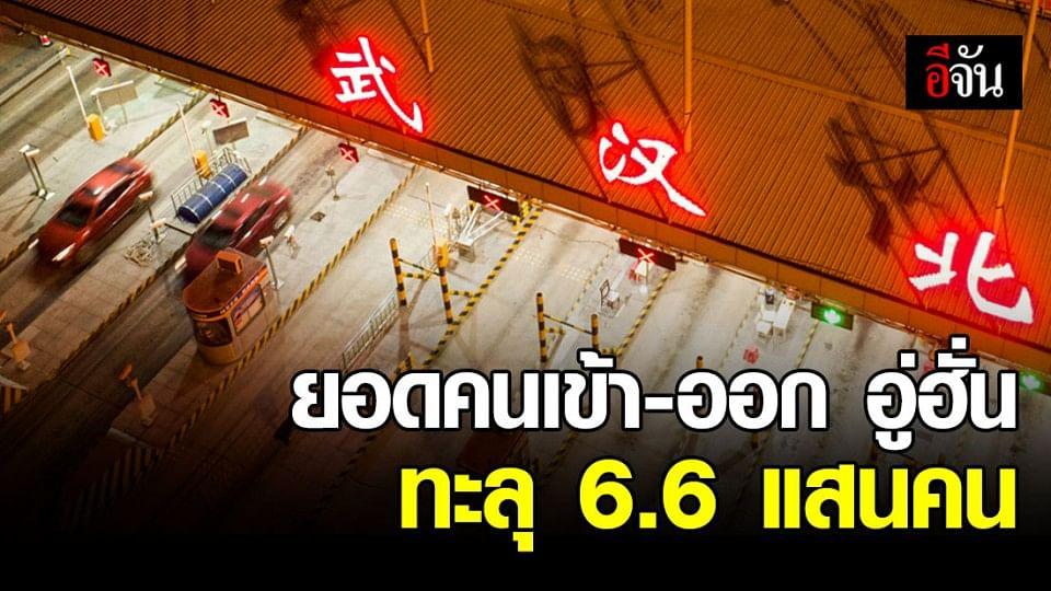 อู่ฮั่นเผย เปิดเมืองสัปดาห์แรก ยอดผู้โดยสารเข้า-ออกทะลุ 6.6 แสนคน
