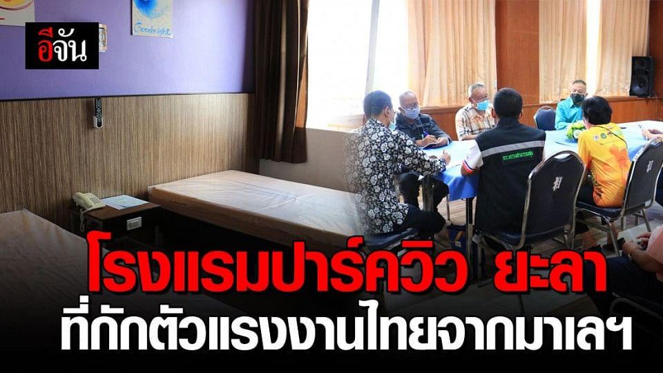โรงแรมปาร์ควิว ยะลา พร้อมรับแรงงานไทยจากมาเลเซีย