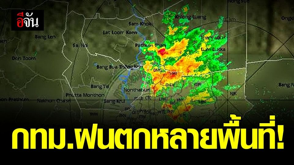 ฝนตกหนักในหลายพื้นที่ กทม. ศูนย์ป้องกันน้ำท่วมแนะ ระวังน้ำท่วมขัง