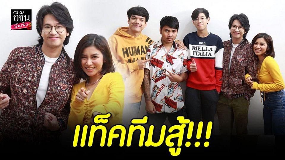 """""""กิ่ง-ดิว-แชมป์"""" แท็กทีมสู้ใน """" ภารกิจพิชิตเกม From Start Till Clear Thailand"""""""