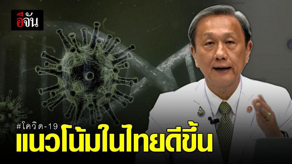 แพทย์ศิริราชฯ ชี้ แนวโน้มโควิดในไทยดีขึ้น แนะ ค่อยๆ ผ่อนมาตรการ