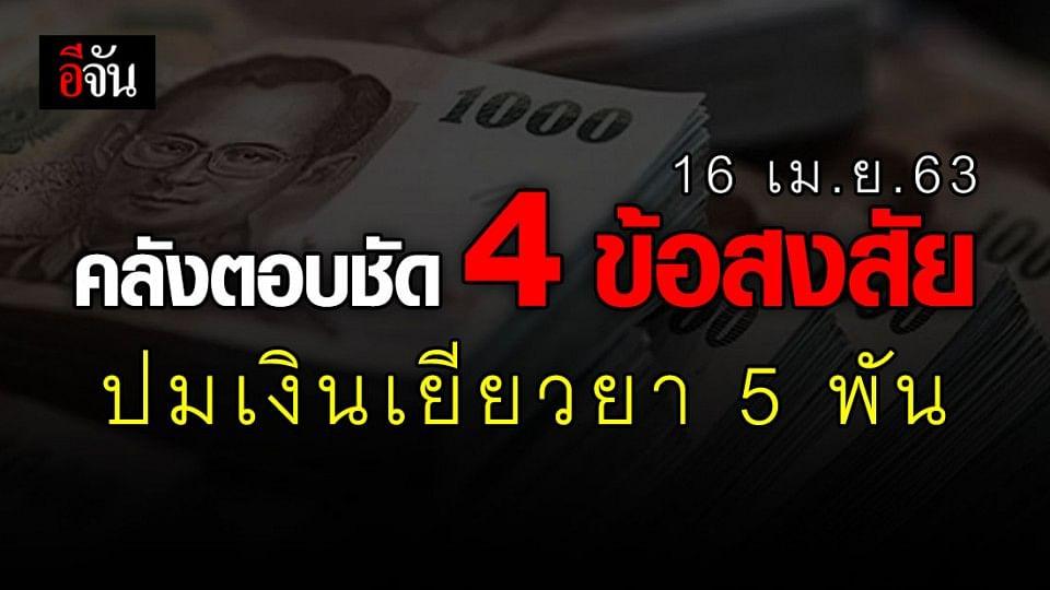 4 คำตอบของคลัง เกี่ยวกับปมเงินเยียวยา 5 พันบาท