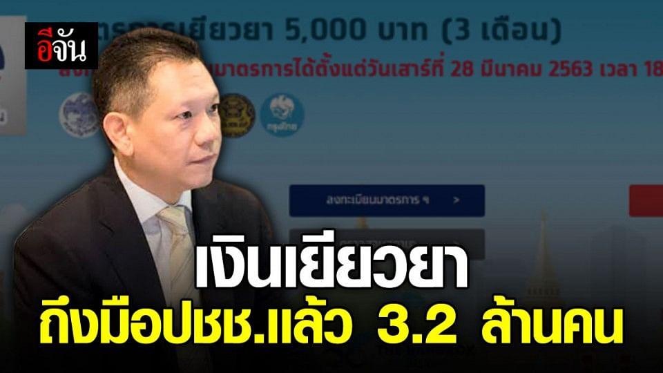คลังเผยจ่ายเงินเยียวยา 5 พัน ให้ ปชช.กว่า 3.2 ล้านคนเเล้ว