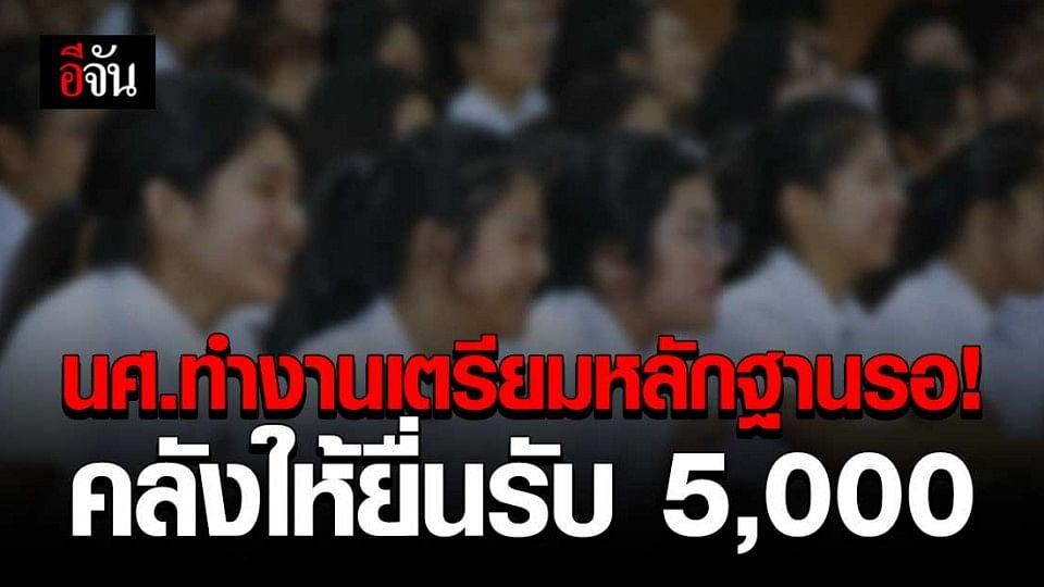 นักศึกษาทำงานเตรียมเฮ! คลังเปิดทบทวนสิทธิ์รับเงินเยียวยา 5,000