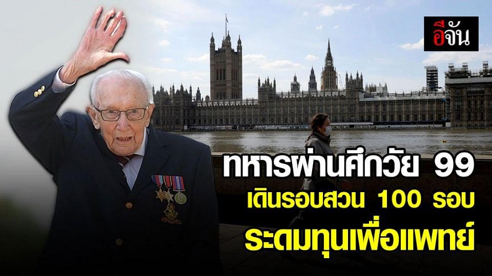 ข้าราชการเกษียณ วัย 99 ปี เดินรอบสวน ระดมทุนเพื่อแพทย์ในสหราชอาณาจักร