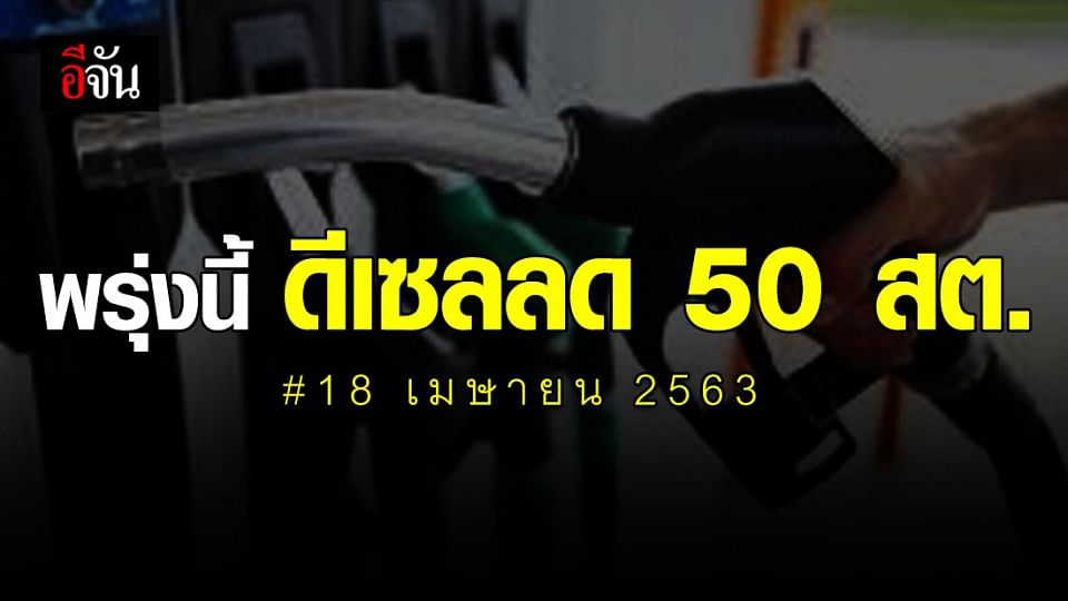 ข่าวดีผู้ใช้ดีเซล 18 เมษายน 2563 ปรับลดลด 50 สตางค์