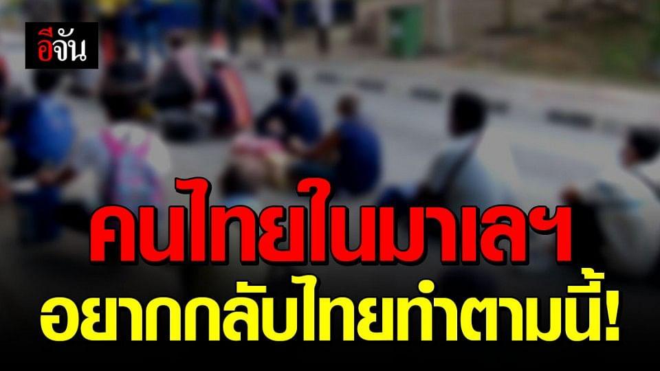 คนไทยในมาเลเซียอยากกลับไทย ต้องทำตามขั้นตอนของสถานทูตฯ