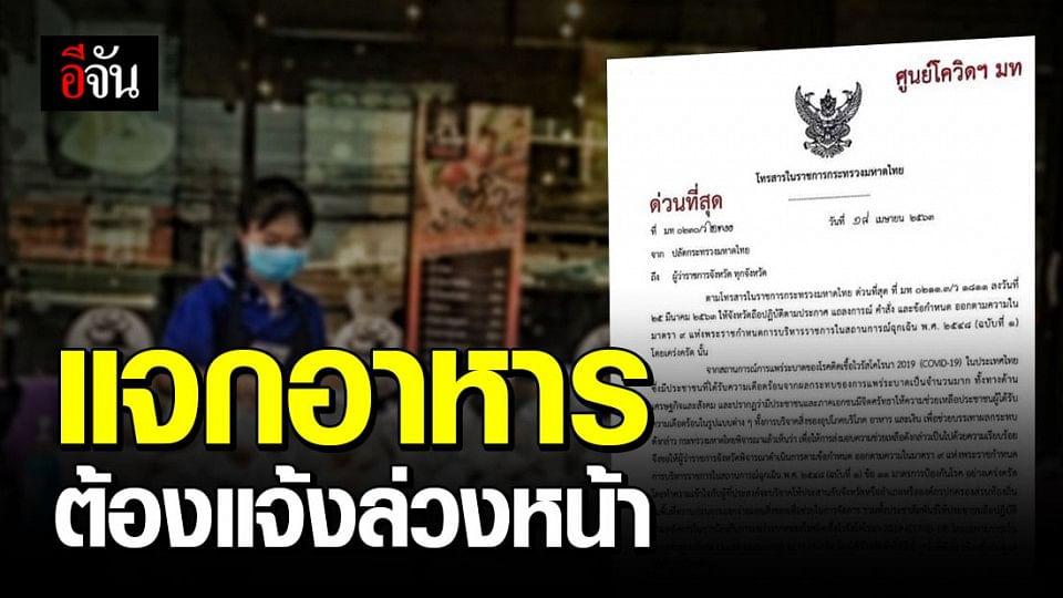 มหาดไทยสั่งเข้มจุดแจกอาหาร ต้องแจ้งล่วงหน้าก่อนแจก