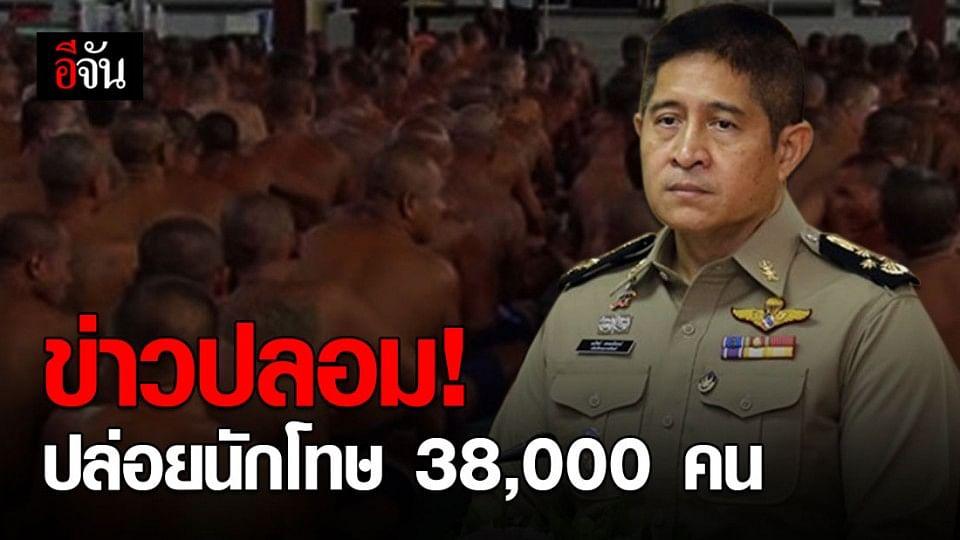 เตือน! อย่าเชื่อข่าวปล่อยนักโทษ 38,000 คน กรมราชทัณฑ์ ยันไม่เป็นความจริง