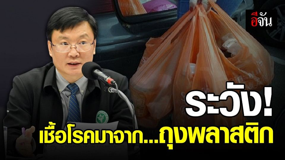 ระวัง! เชื้อโรคอาจมาจากถุงพลาสติกได้