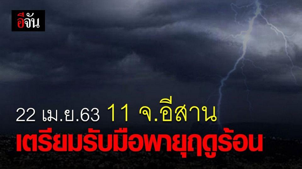 อุตุฯ เตือน พายุฤดูร้อนกลับมาแล้ว 22 เม.ย.63 ซัดอีสานก่อน!