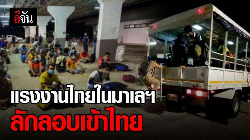 แรงงานไทยในมาเลเซีย 109 คน ลักลอบข้ามแม่น้ำสุไหงโก-ลก เข้าช่องทางธรรมชาติกลับไทย