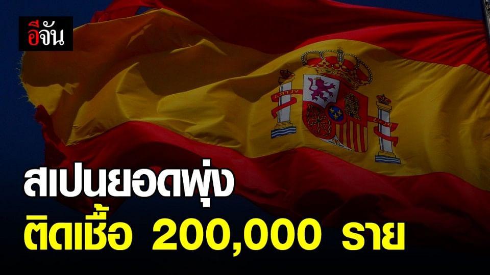 ผู้ป่วยโควิด-19 ในสเปน ทะลุ 200,000 ราย