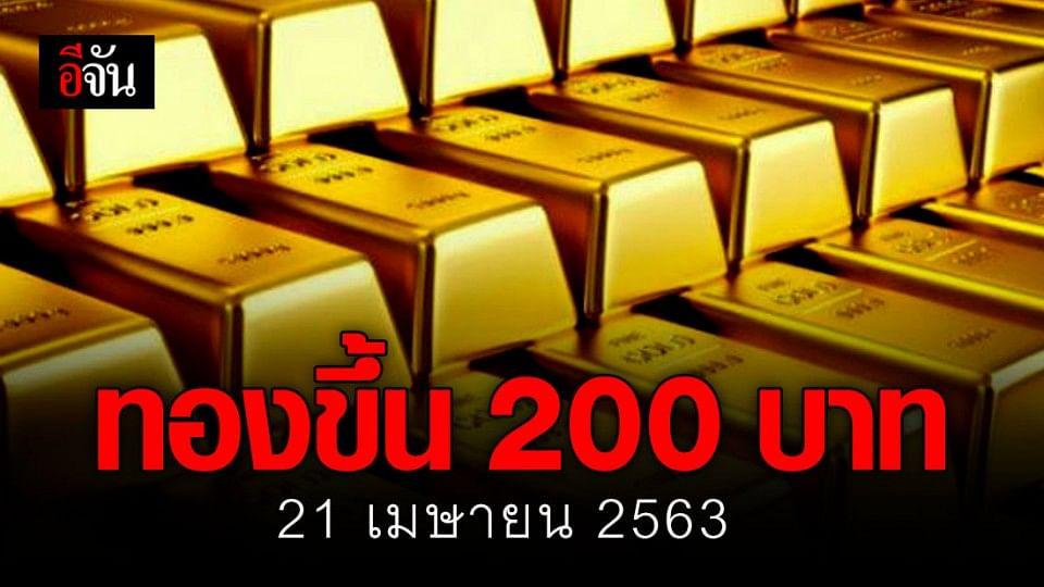 ราคาทองคำวันนี้ ปรับขึ้น 200 บาท ทองรูปพรรณ ขายออกบาทละ 26,500 บาท