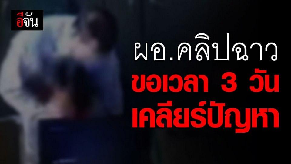 คณะกรรมการเร่งพิจารณาโทษออกจากราชการ ผอ.อนาจารนักเรียน