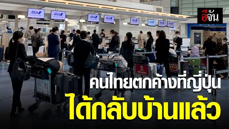 97 คนไทยตกค้างในญี่ปุ่น พร้อมเดินทางกลับ ถึงไทยกักตัวทันที