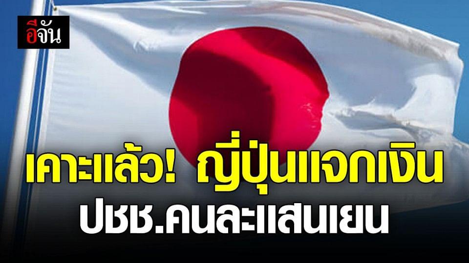 ญี่ปุ่นอนุมัติจ่ายเงินเยียวยาให้ ปชช. ทุกคน คนละเเสนเยน