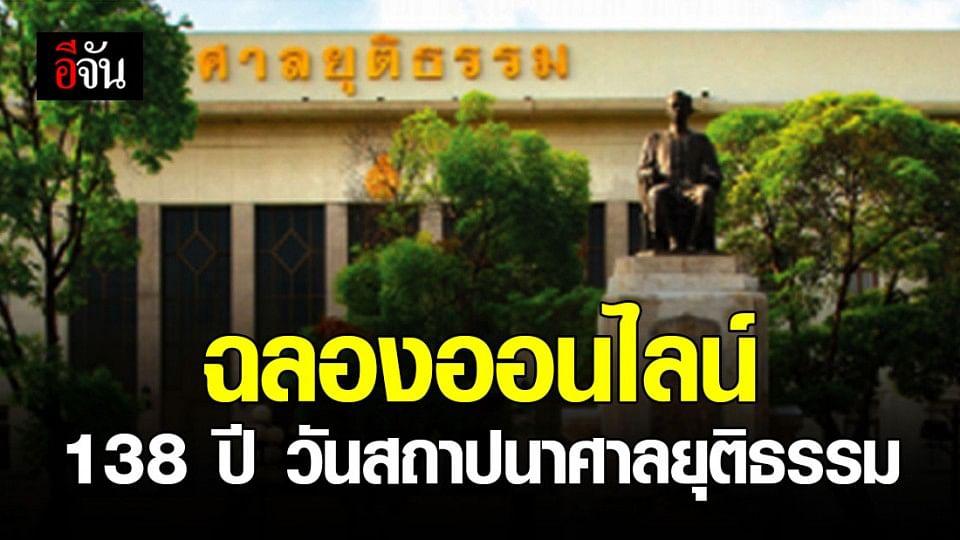 ศาลยุติธรรมจัดกิจกรรมครบรอบ 138 ปี วันสถาปนาศาลยุติธรรม