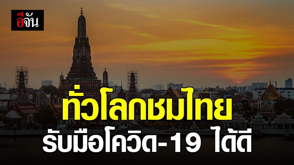 ปลื้มใจ ต่างชาติชื่นชมประเทศไทย ควบคุม-รับมือโควิด-19 ได้ดีเป็นที่ 1 ในเอเชีย