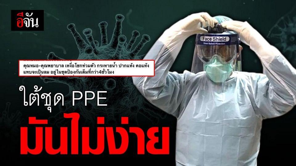 เปิดภาพทีมเเพทย์ หลังถอดชุด PPE นับถือในความอดทน