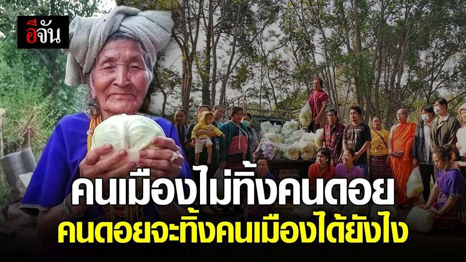 ชาวเขารวบรวมผักผลไม้ ขนลงดอยมาให้กำลังใจชาวเมือง