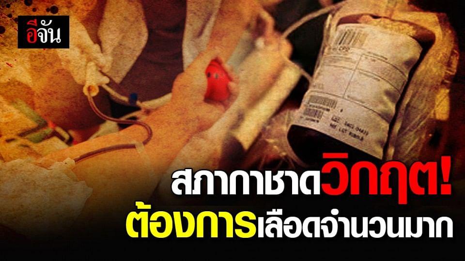 ด่วน!!! สภากาชาด ต้องการเลือดจำนวนมาก เลือดเหลือน้อยอาจไม่พอต่อการรักษา