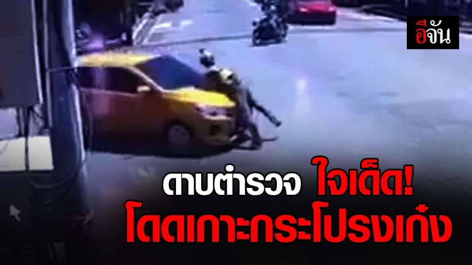 ตำรวจจราจร โดดเกาะกระโปรงเก๋ง หลังถูกอีกฝ่ายชนรถแล้วไม่จอดดู ซ้ำหนีลอยนวล