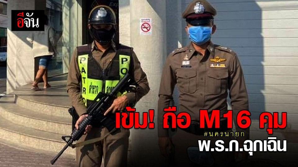 นครนายกเข้ม! ตร.เเบก M16 ตรวจตรา เตือน อย่าตกใจ ชี้ หวั่นเกิดเหตุไม่คาดฝัน