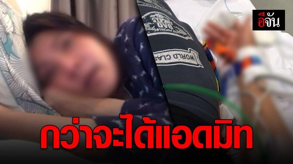 ได้แอดมิทแล้ว! สาวไทยในเนเธอร์แลนด์ป่วยโควิด-19